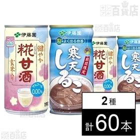 健やか 糀甘酒 缶 190g/寒天しるこ 缶 185g