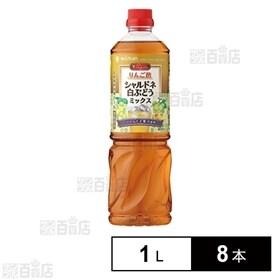 ビネグイット りんご酢シャルドネ白ぶどうミックス(6倍濃縮)...