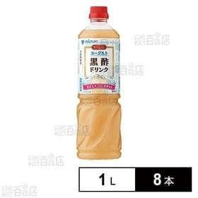ビネグイット ヨーグルト黒酢(6倍濃縮) 1L×8本
