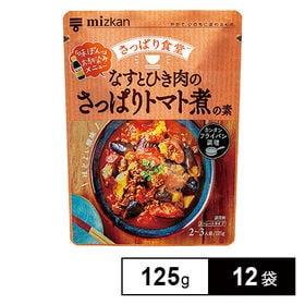 なすとひき肉のさっぱりトマト煮の素 125g×12袋