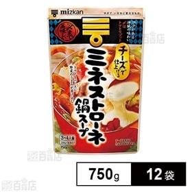 〆まで美味しいチーズで仕上げるミネストローネ鍋スープストレー...