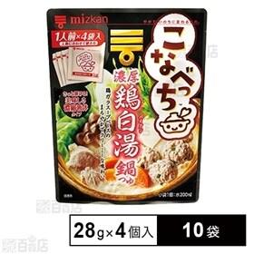 こなべっち 濃厚鶏白湯鍋つゆ  (28g×4個入)×10袋