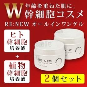 【2個】W幹細胞エキス配合 RE:NEW 幹細胞オールインワ...