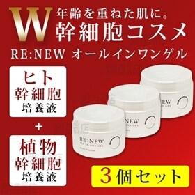 【3個】W幹細胞エキス配合 RE:NEW 幹細胞オールインワ...