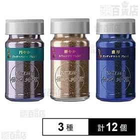 ネスカフェ 香味焙煎シリーズ 40g 3種