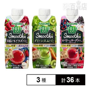 【名探偵コナンファイル付き】野菜生活100 Smoothie...