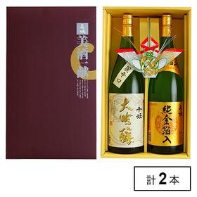 【予約受注・12月中旬以降お届け】名城 美酒一献セット1.8...