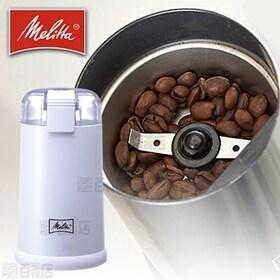 [ホワイト] メリタ/電動コーヒーミル/ECG62-3W