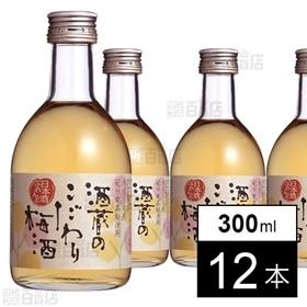 【12本】酒蔵のこだわり梅酒300ml