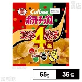 カルビー ポテトチップスコンソメ4色パンチ65g