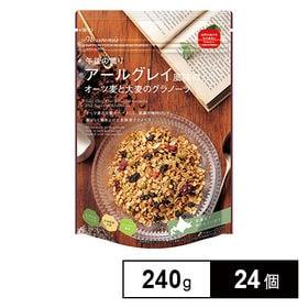 日食アールグレイ風味のオーツ麦と大麦のグラノーラ 240g