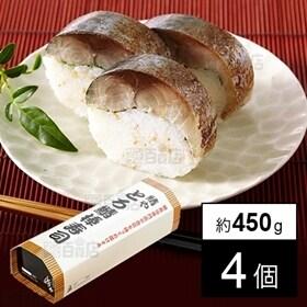 【4個】とろ鯖棒寿司 冷凍