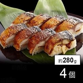 【4個】焼さば寿司 冷凍