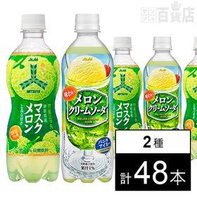 特産『三ツ矢』 静岡県産マスクメロン PET460ml/「味...