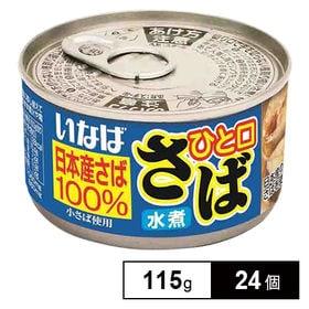 サバ缶 ひと口さば水煮