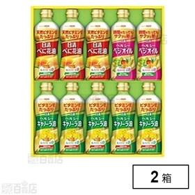日清オイリオ べに花油&ヘルシーオイルギフトPTP-50