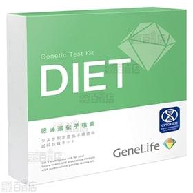 肥満遺伝子検査キット(報告書付)