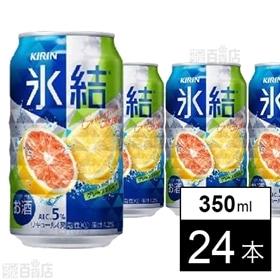 キリン 氷結 グレープフルーツ 350ml