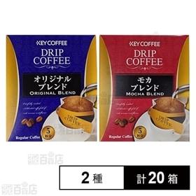 キーコーヒー ドリップコーヒー オリジナルブレンド/モカブレ...