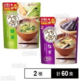 うちのおみそ汁 野菜5食/うちのおみそ汁 なす5食