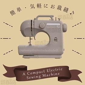 [ベージュ] コンパクト電動ミシンR/VS-H019BE
