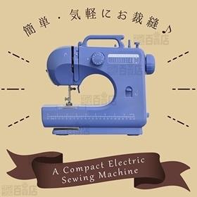 [ブルー] コンパクト電動ミシンR/VS-H019BL