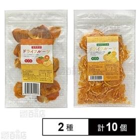 福岡県産果実ドライフルーツ2種(柿/みかん)