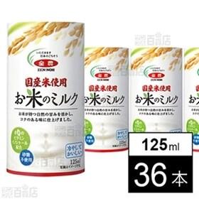 お米のミルク