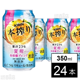 キリン 本搾り 夏柑和柑橘ブレンド 350ml
