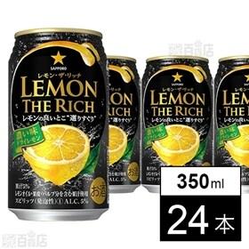 サッポロ レモンザリッチ濃いドライレモン 350ml