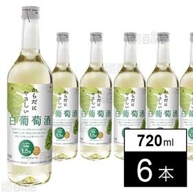 シャンモリ からだにやさしい白葡萄酒 720ml