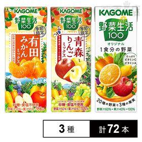野菜生活100 3種セット(有田みかんミックス/青森りんごミ...