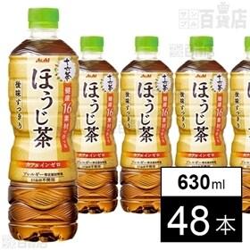 アサヒ 十六茶ほうじ茶 PET630ml
