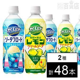 がぶ飲み レモンクリームソーダ/ソーダフロート