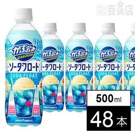 がぶ飲みソーダフロート500mlPET