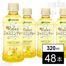 RelaxジャスミンティーFIRST CLASS 320ml