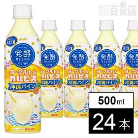 発酵BLEND「ヨーグルト&『カルピス』」沖縄パイン PET...