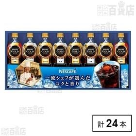 ネスカフェ ゴールドブレンドコク深めリキッドコーヒーN30-...