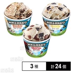【3種各8個】ベン&ジェリーズ(Ben&Jerry's) 3...