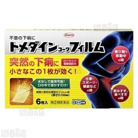 【指定第2類医薬品】トメダインフィルム