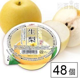 セット489:今季収穫 国産 生梨