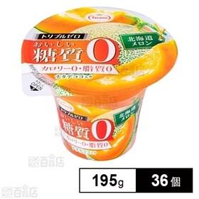 トリプルゼロ おいしい糖質0 北海道メロン