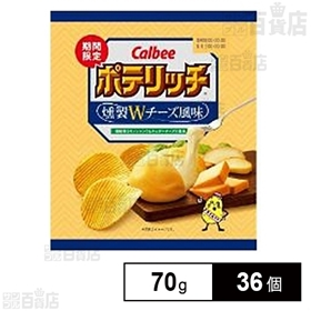 カルビー ポテリッチ燻製Wチーズ風味 70g