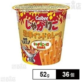 カルビー じゃがりこ激辛インドカレー味 52g