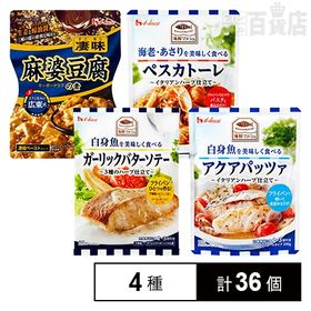 ハウス食品4種セット(凄味麻婆豆腐の素 コクと旨みの広東式/...