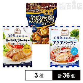 ハウス食品3種セット(凄味麻婆豆腐の素 コクと旨みの広東式/...