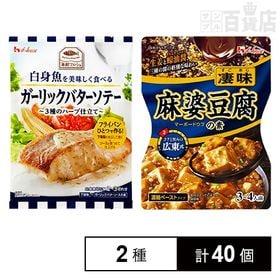 ハウス食品2種セット(凄味麻婆豆腐の素 コクと旨みの広東式/...