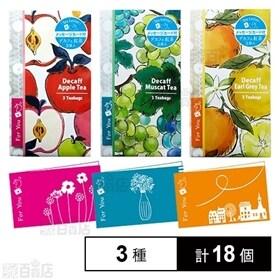 ティーレター デカフェ紅茶 アップル/マスカット/アールグレ...
