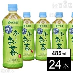 おーいお茶 緑茶 PET 485ml (冷凍兼用ボトル)