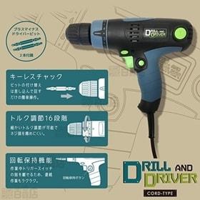 コード式 ドリル&ドライバー/VS-TL3300